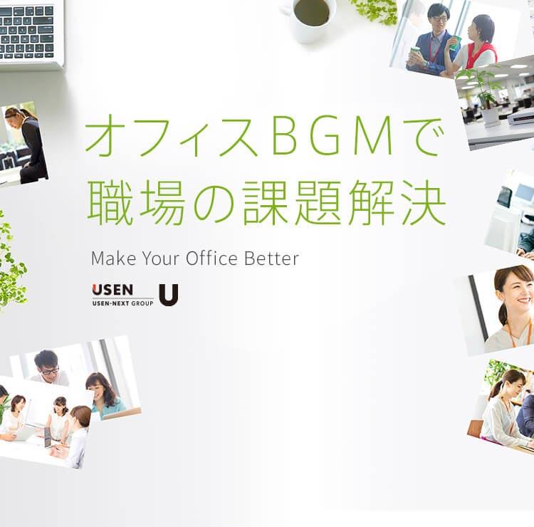 オフィス用bgm sound design for office 公式サイト usen